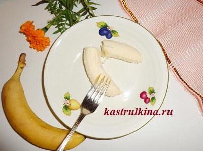 бананы размять вилкой