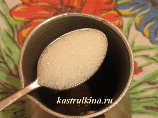 добавляем сахар в турку