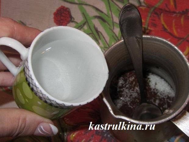 добавляем воду в турку для кофе по турецки
