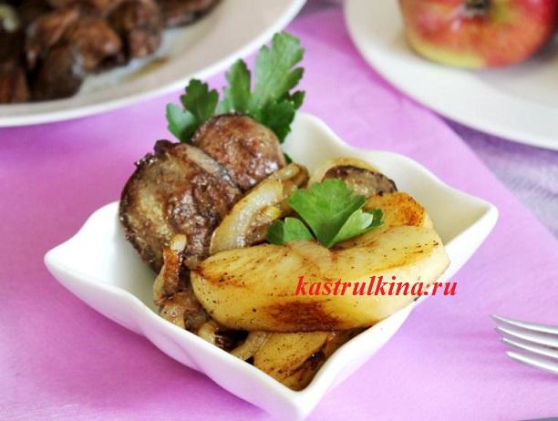 Вкусная и сочная куриная печень, жареная с яблоками