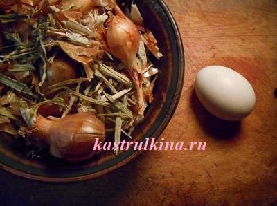 красим яйца в луковой шелухе