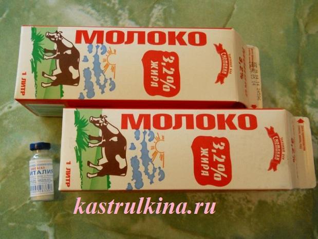 молоко для закваски эвиталия