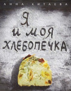 я и моя хлебопечка