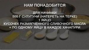 начинка для аджарских хачапури