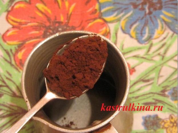 добавляем в турку кофе